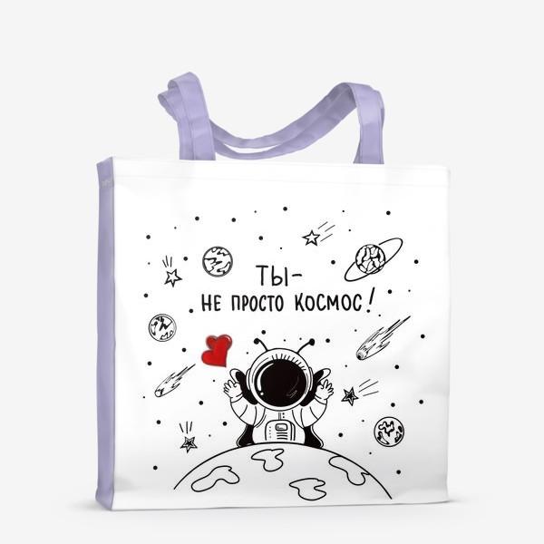 Сумка-шоппер «Не просто Космос! Признание.»