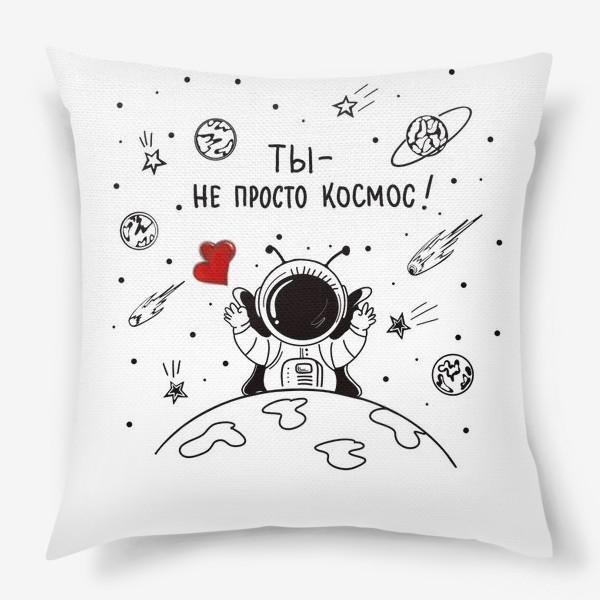 Подушка «Не просто Космос! Признание.»