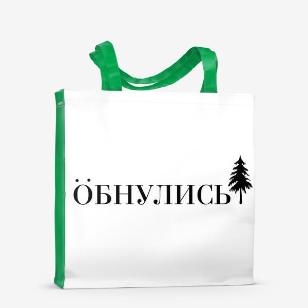 Сумка-шоппер «обнулись елка»