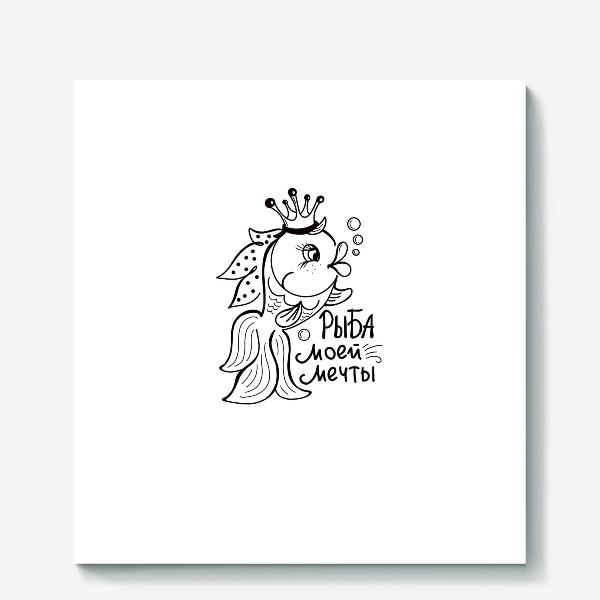 Холст «Рыба моей мечты! Для знака Зодиака Рыбы»