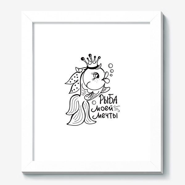 Картина «Рыба моей мечты! Для знака Зодиака Рыбы»