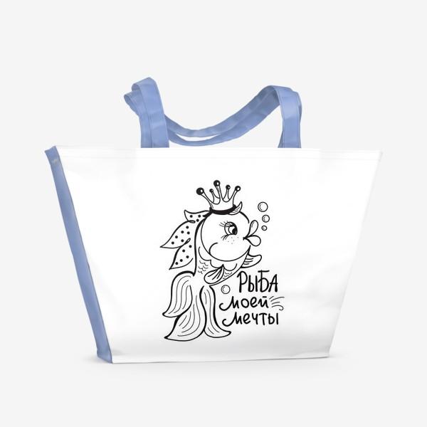 Пляжная сумка «Рыба моей мечты! Для знака Зодиака Рыбы»