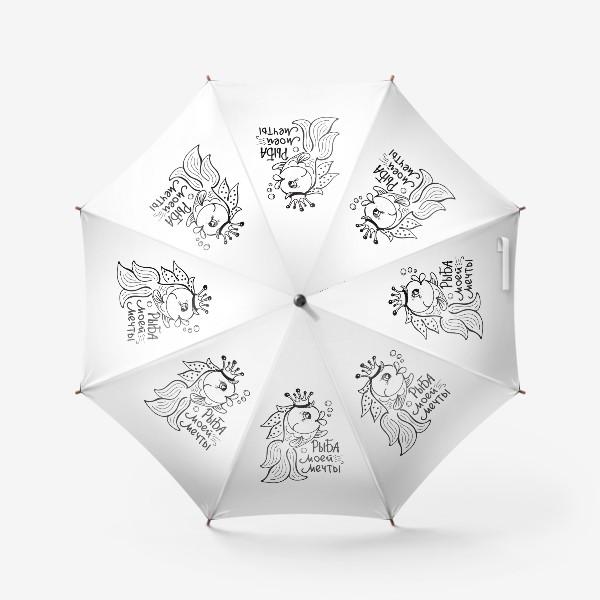 Зонт «Рыба моей мечты! Для знака Зодиака Рыбы»