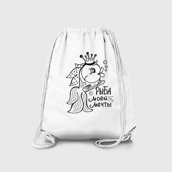 Рюкзак «Рыба моей мечты! Для знака Зодиака Рыбы»