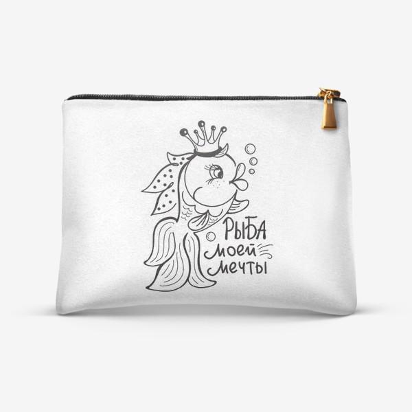 Косметичка «Рыба моей мечты! Для знака Зодиака Рыбы»