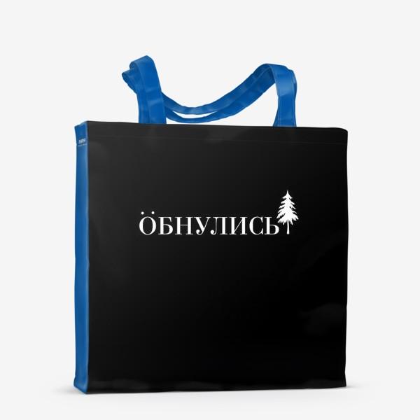 Сумка-шоппер «обнулись черный»