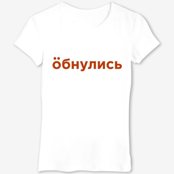 Футболка «Обнулись»