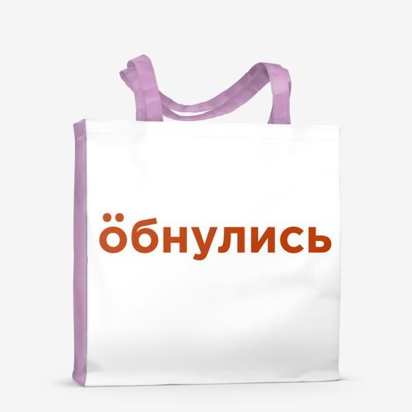 Сумка-шоппер «Обнулись»