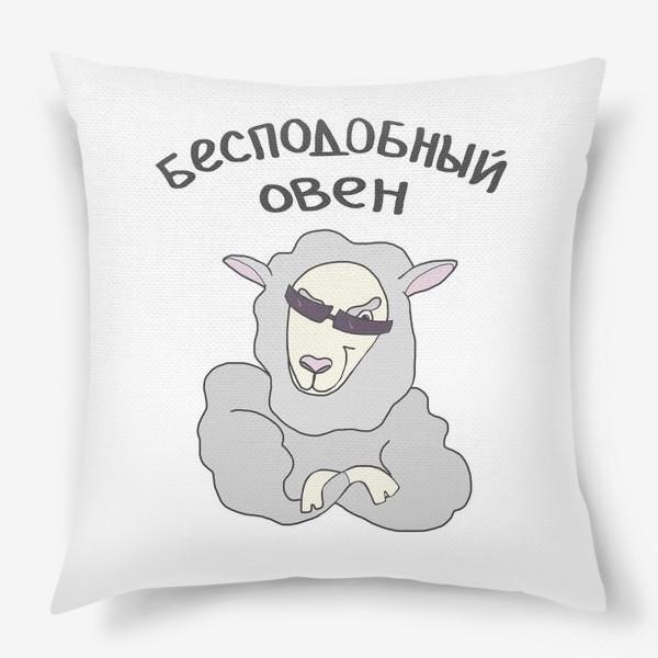 Подушка «Бесподобный овен!»