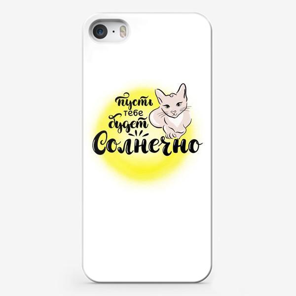Чехол iPhone «Пусть тебе будет солнечно! В ожидании тепла...»