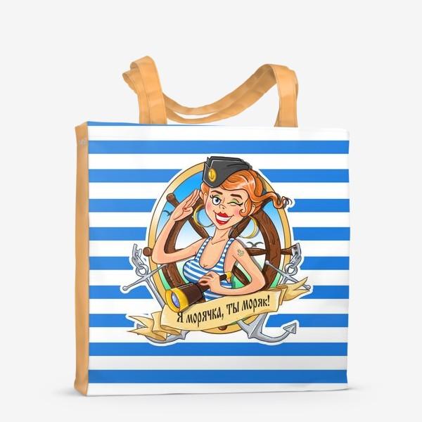 Сумка-шоппер «Я морячка, ты моряк!»