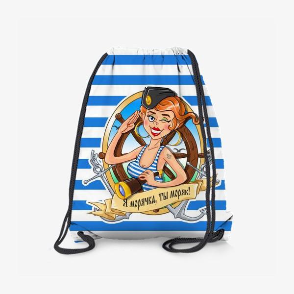 Рюкзак «Я морячка, ты моряк!»