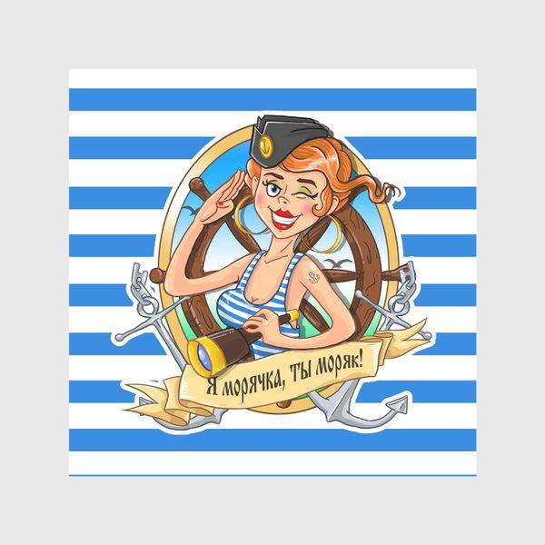 Скатерть «Я морячка, ты моряк!»