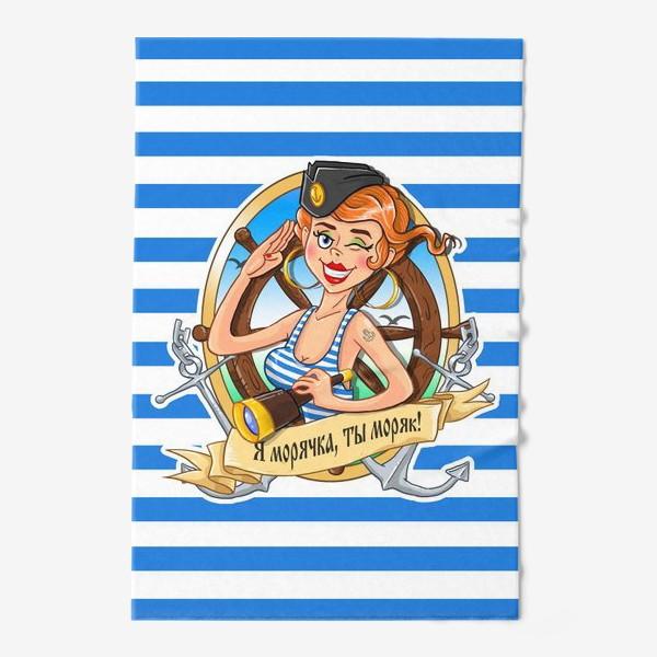 Полотенце «Я морячка, ты моряк!»