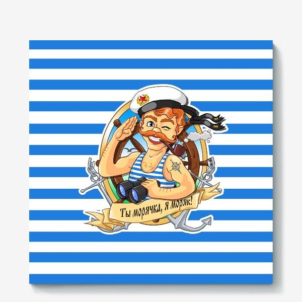 Холст «Ты морячка, я моряк!»