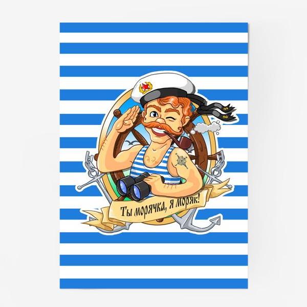 Постер «Ты морячка, я моряк!»