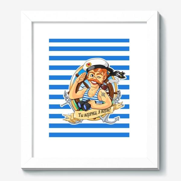 Картина «Ты морячка, я моряк!»