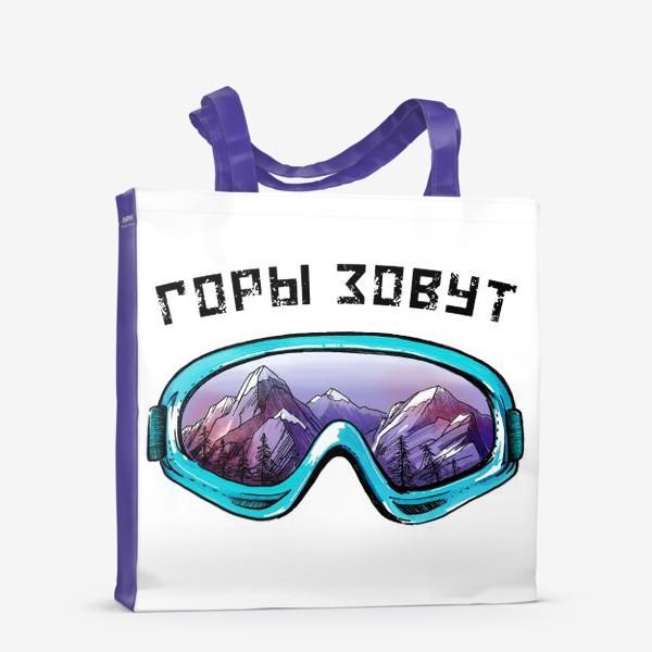 Сумка-шоппер «ГОРЫ ЗОВУТ! Подарок сноубордисту, скалолазу, альпинисту»