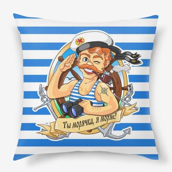Подушка «Ты морячка, я моряк!»