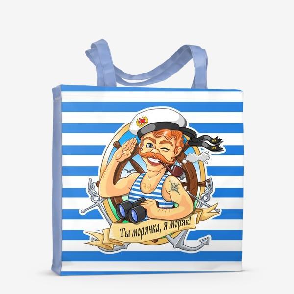 Сумка-шоппер «Ты морячка, я моряк!»