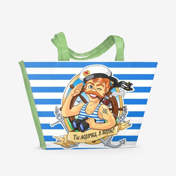 Пляжная сумка «Ты морячка, я моряк!»