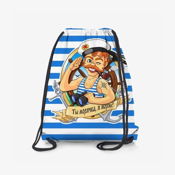 Рюкзак «Ты морячка, я моряк!»