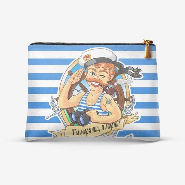 Косметичка «Ты морячка, я моряк!»