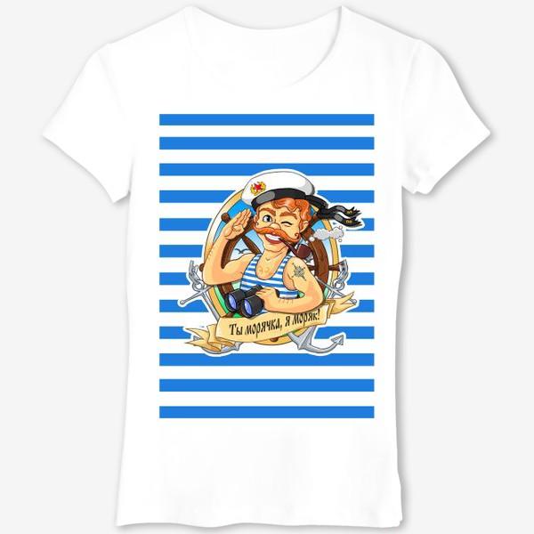 Футболка «Ты морячка, я моряк!»