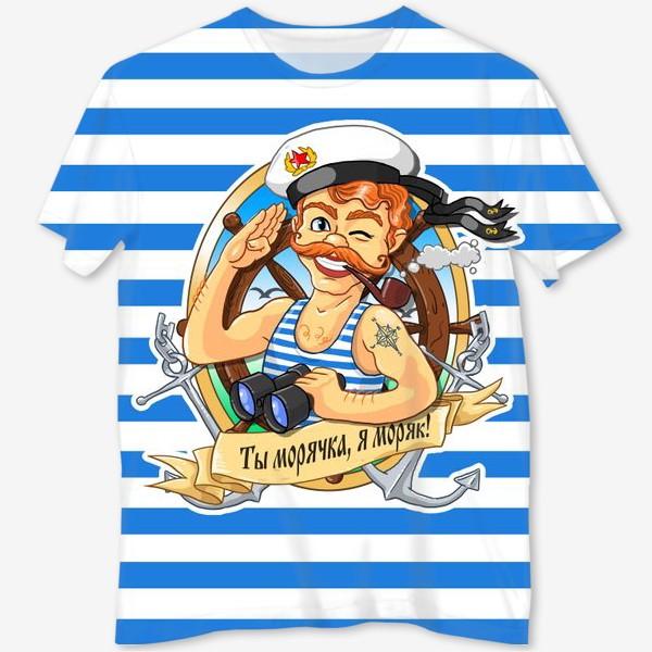 Футболка с полной запечаткой «Ты морячка, я моряк!»