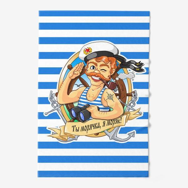 Полотенце «Ты морячка, я моряк!»