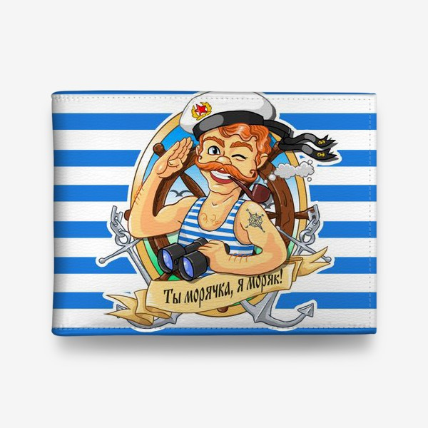 Кошелек «Ты морячка, я моряк!»