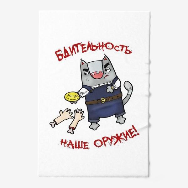 Полотенце «Бдительность-наше оружие! Мойте руки с мылом. Кот. На злобу дня.»