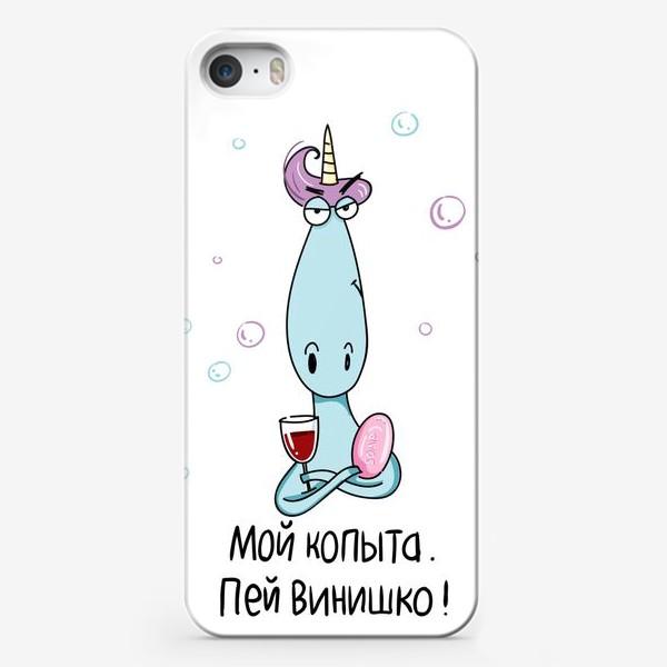 Чехол iPhone «Коняша. Мой копыта, пей винишко»