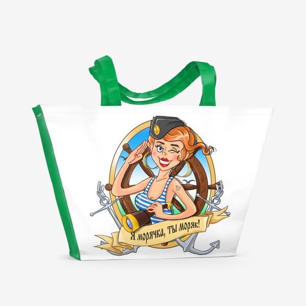 Пляжная сумка «Я морячка, ты моряк!»
