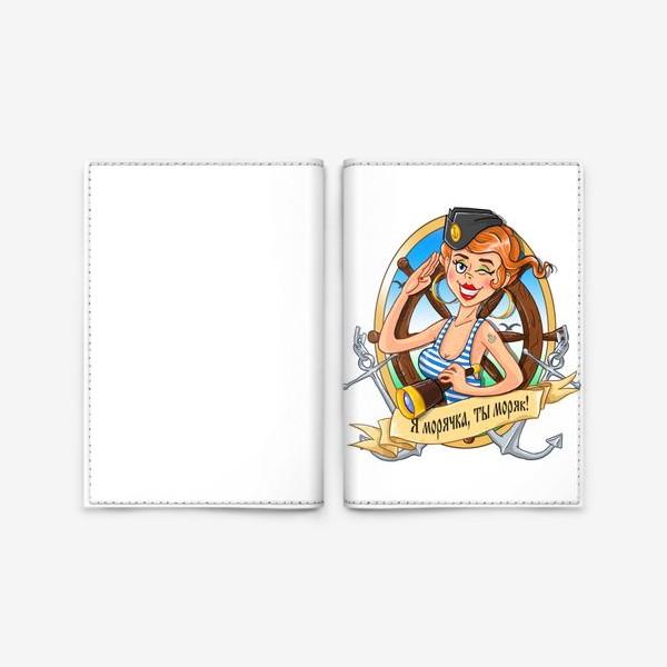 Обложка для паспорта «Я морячка, ты моряк!»