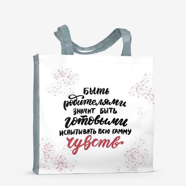 Сумка-шоппер «Быть родителями - значит быть готовыми испытывать всю гамму чувств»