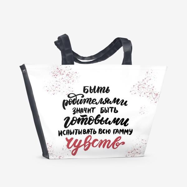 Пляжная сумка «Быть родителями - значит быть готовыми испытывать всю гамму чувств»