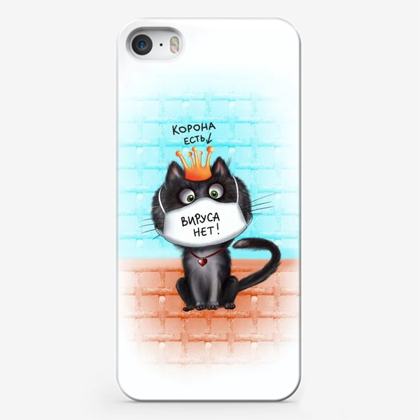 Чехол iPhone «Вируса нет! Смешной котик. В короне!»