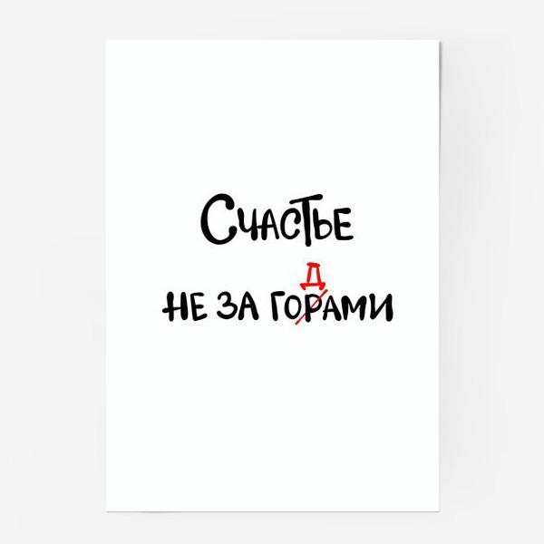 Постер «Счастье рядом! День Счастья. Не за горами. Счастье не за годами»