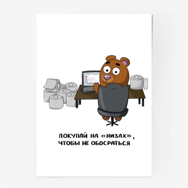 Постер «Мудрый Медведь»