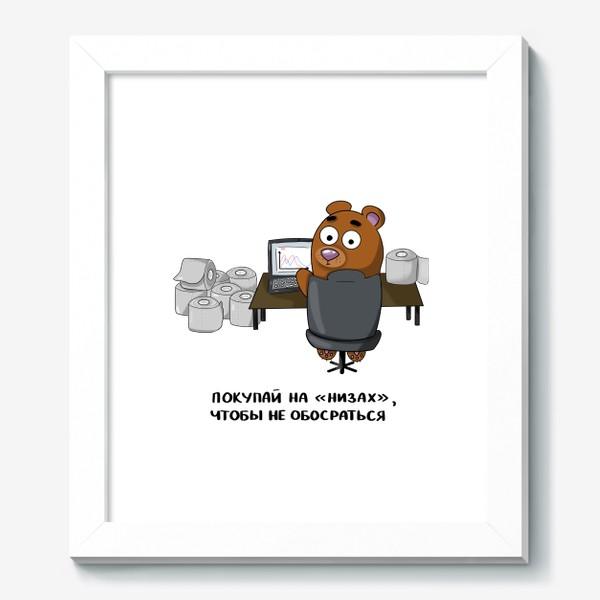 Картина «Мудрый Медведь»