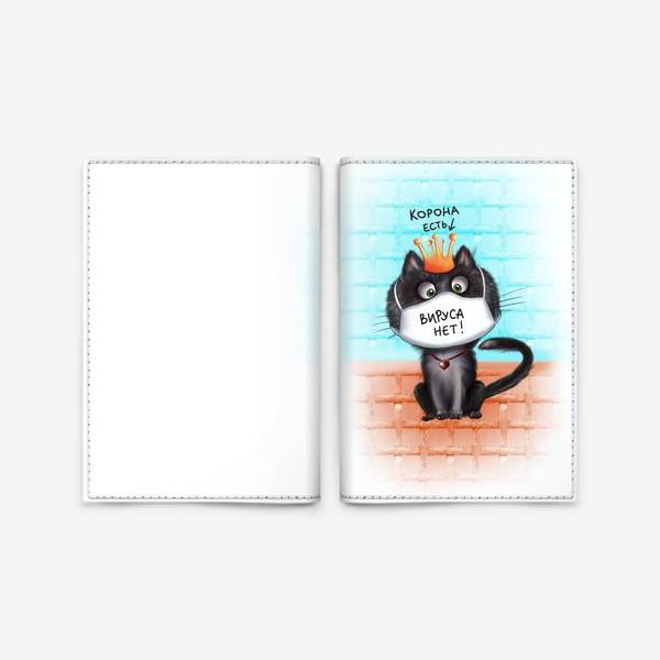 Обложка для паспорта «Вируса нет! Смешной котик. В короне!»