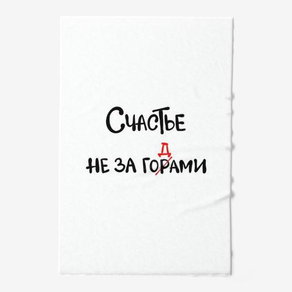 Полотенце «Счастье рядом! День Счастья. Не за горами. Счастье не за годами»