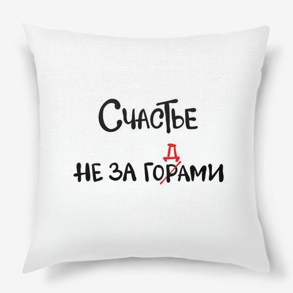 Подушка «Счастье рядом! День Счастья. Не за горами. Счастье не за годами»