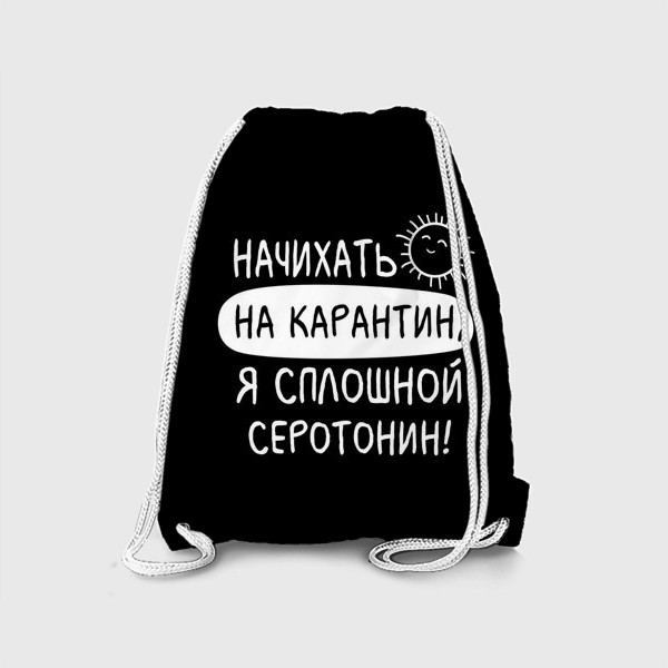 Рюкзак «Начихать на карантин, я сплошной серотонин!(на черном)»