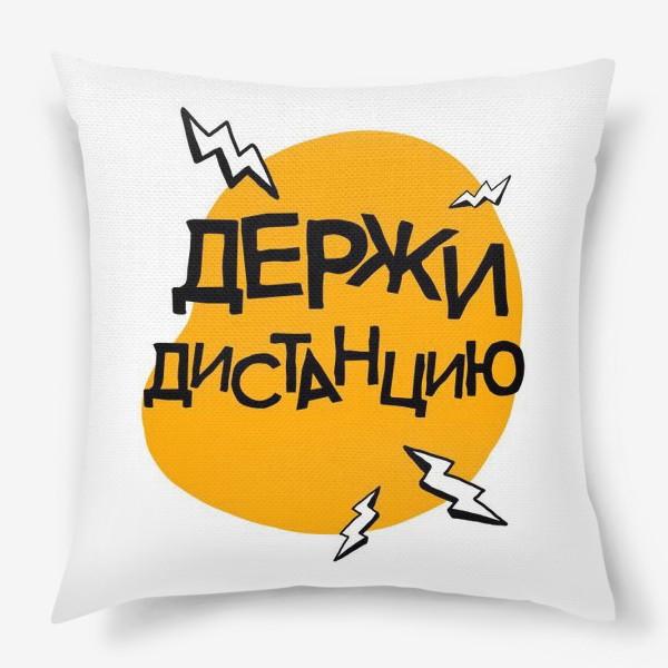 Подушка «держи дистанцию»