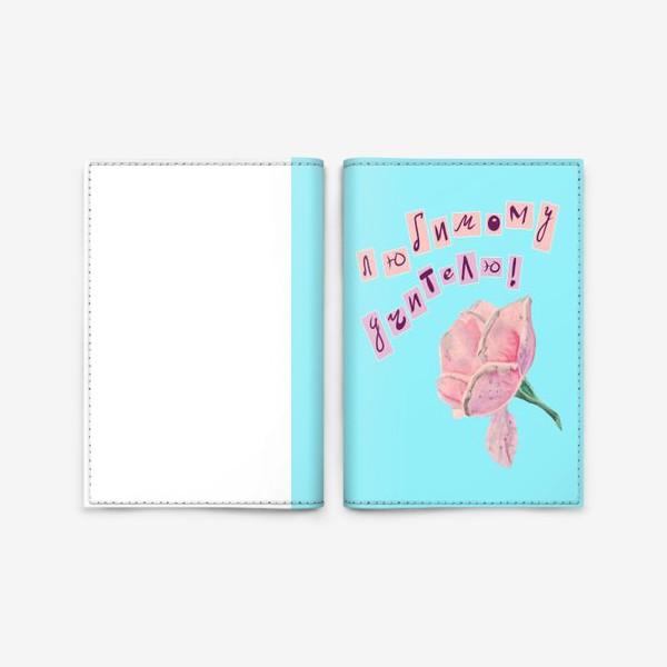 Обложка для паспорта «Любимому учителю! Роза»