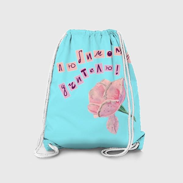 Рюкзак «Любимому учителю! Роза»