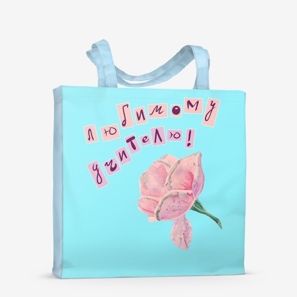 Сумка-шоппер «Любимому учителю! Роза»