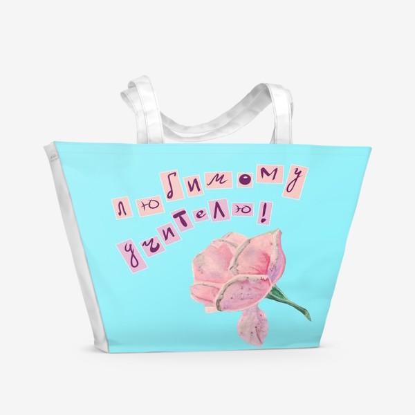 Пляжная сумка «Любимому учителю! Роза»